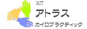 MJTアトラスカイロプラクティック